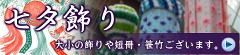 七夕商品のページ