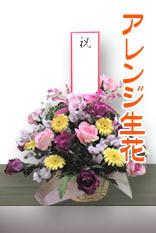 お祝い用アレンジ花