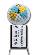 葬儀用花環150-2016